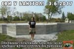 Otkrivanje spomenika svim krajiškim žrtvama u Banstolu