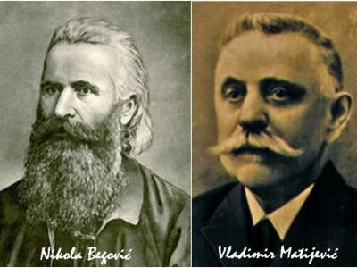 Zašto danas nema Srba kakvi su bili Nikola Begović i Vladimir Matijević