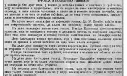 Javna zahvala povodom smrti Petra Peleša, objavljena 1905. u Srbobranu